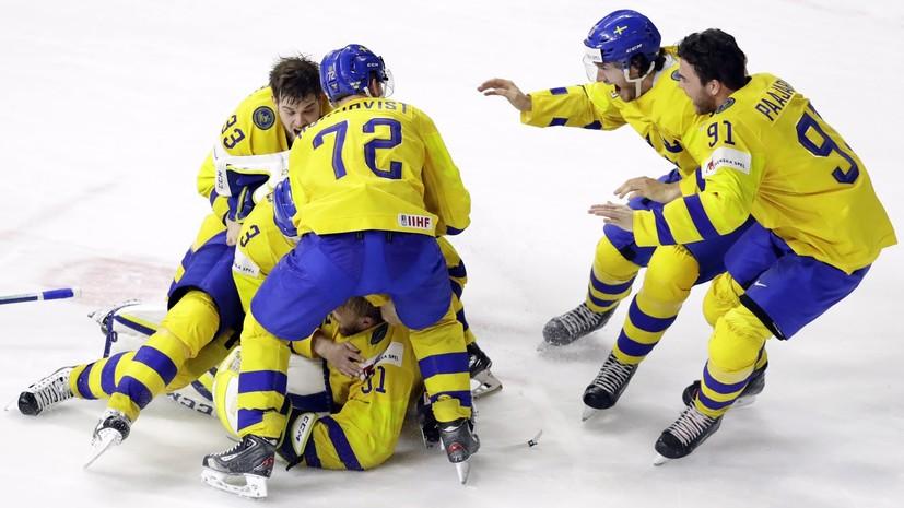 Швеция сохранила титул, Канада проиграла в матче за бронзу: итоги последнего дня чемпионата мира по хоккею
