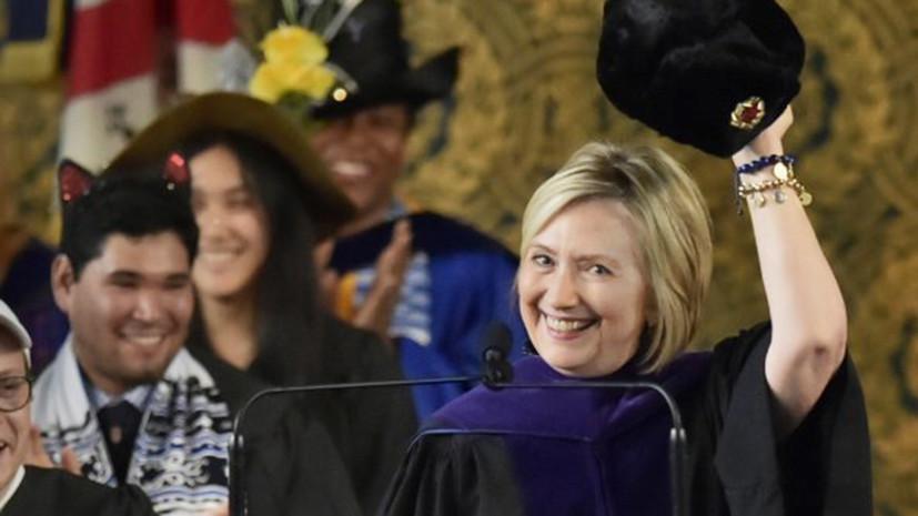 Эксперт оценил выступление Клинтон в Йельском университете в шапке-ушанке