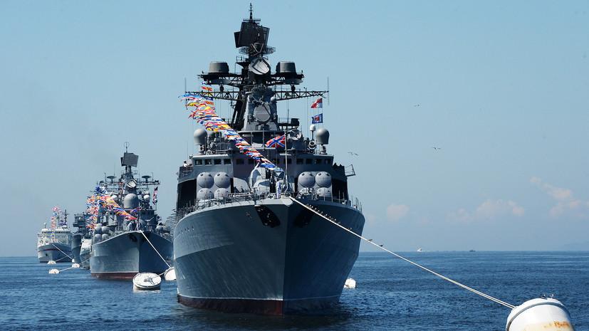 какие задачи стоят перед Тихоокеанским флотом России