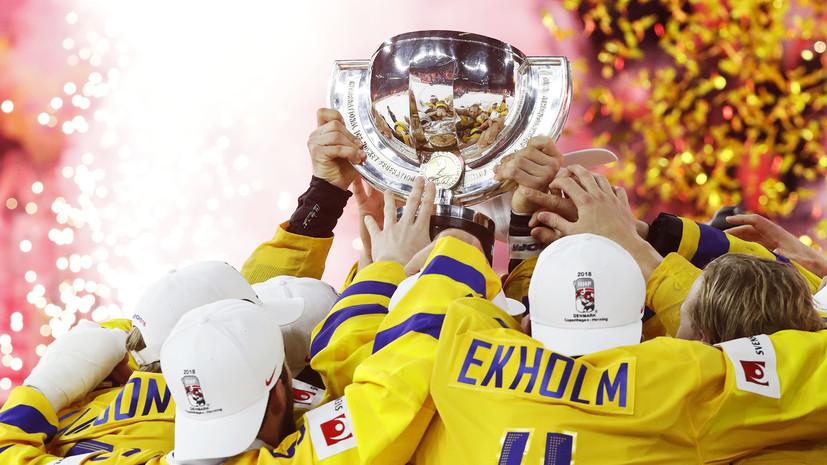 Шталенков подвёл итоги чемпионата мира по хоккею
