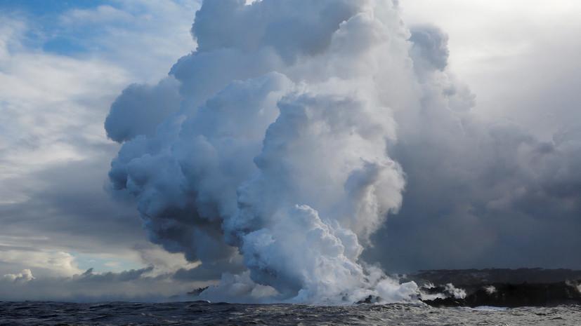 На Гавайях образовалось ядовитое облако из-за попадания лавы в океан