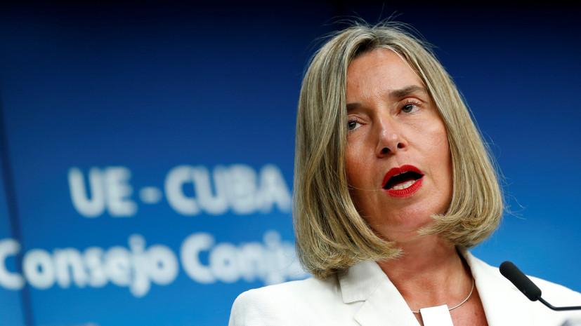 Могерини призвала международное сообщество восстановить  торговлю сИраном