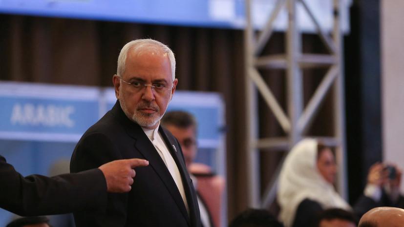 Глава МИД Ирана раскритиковал дипломатическую политику США