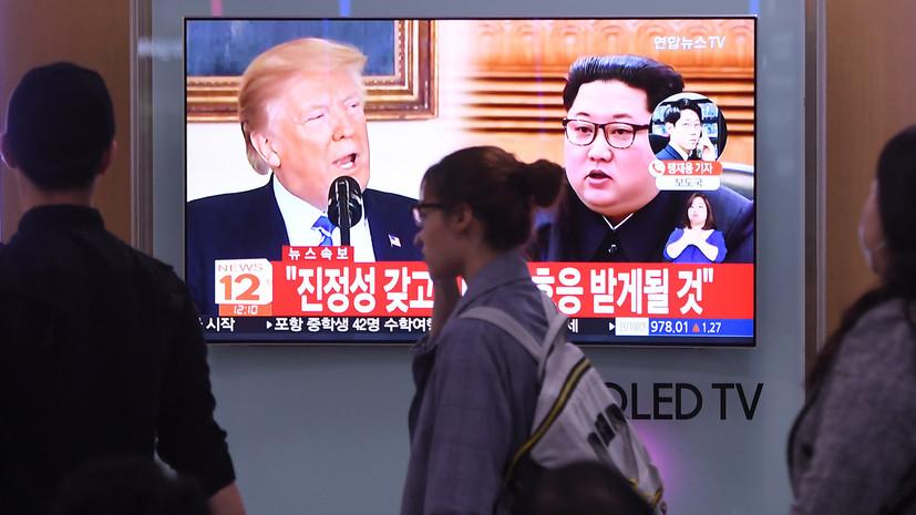 Игра в переговоры: что может стоять за предположениями об отмене встречи лидеров США и КНДР