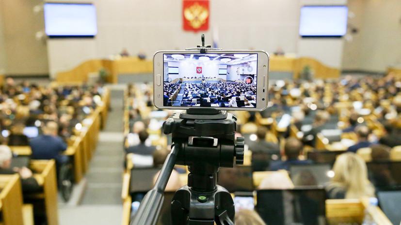 «Принципы взаимности»: Госдума приняла закон о контрсанкциях