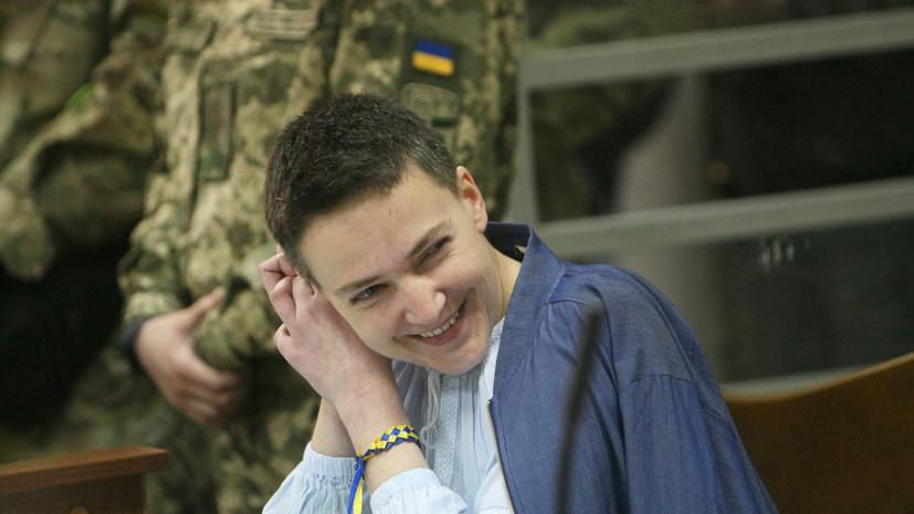 Адвокаты Савченко заявили о готовности более 50 человек взять её на поруки