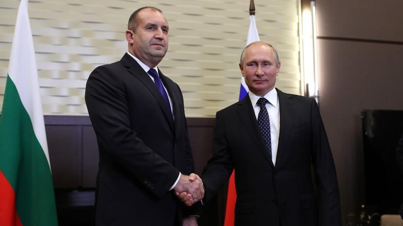 Радев пригласил Путина посетить Болгарию