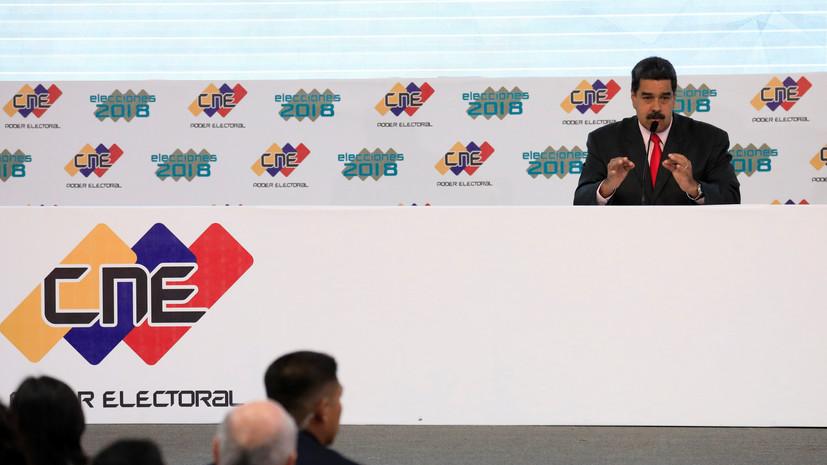 Национальный избирательный совет Венесуэлы провозгласил Мадуро президентом страны
