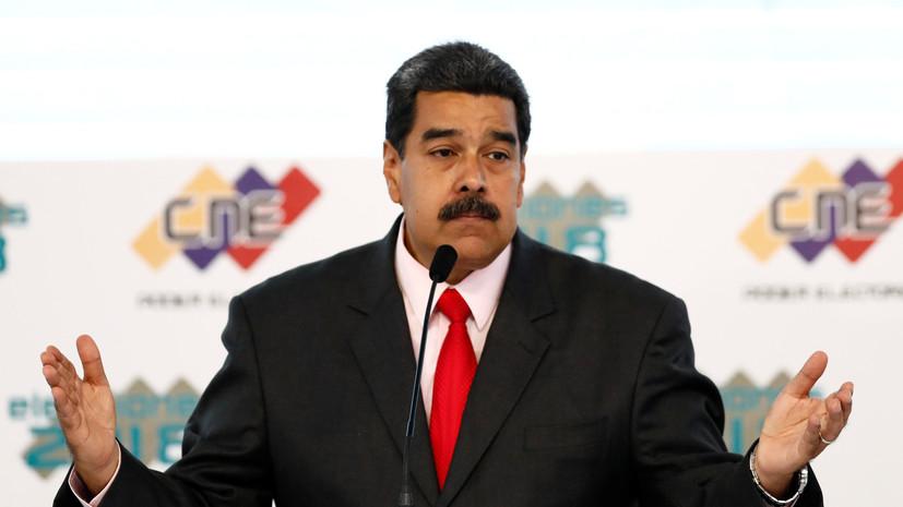 Мадуро поручил выслать дипломатических представителей США из Венесуэлы