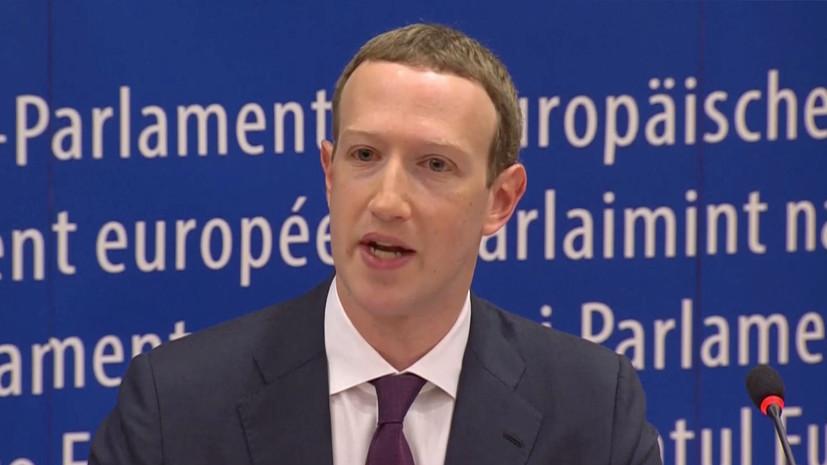 Цукерберг заявил о новых мерах для защиты пользователей Facebook от утечки данных
