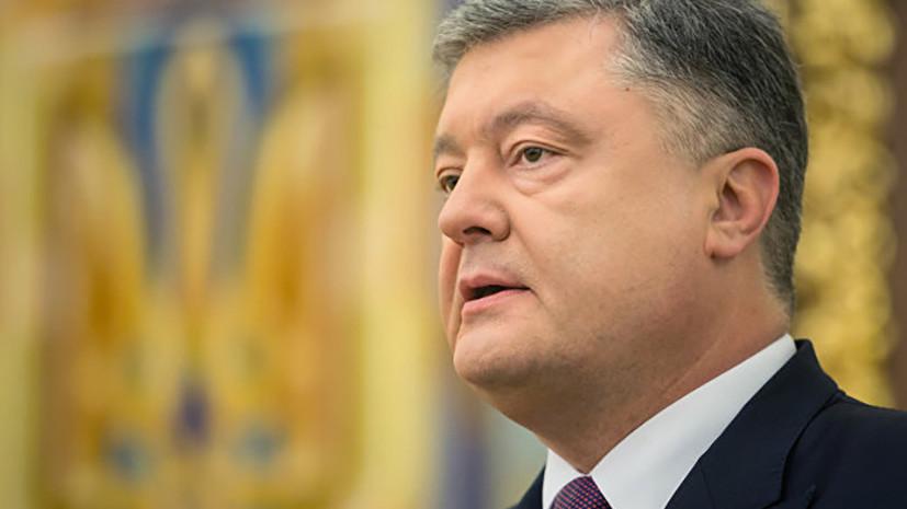 Обнародован указ Порошенко о прекращении действия для Украины ряда договоров СНГ