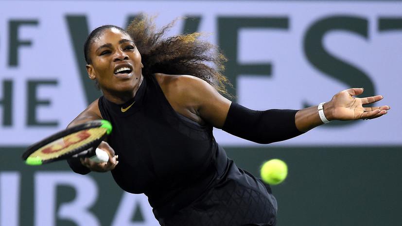 «Она заслужила быть номером один»: почему теннисный мир встал на защиту Уильямс