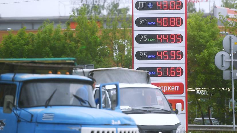 Против роста цен: правительство намерено снизить акцизы на бензин и дизельное топливо