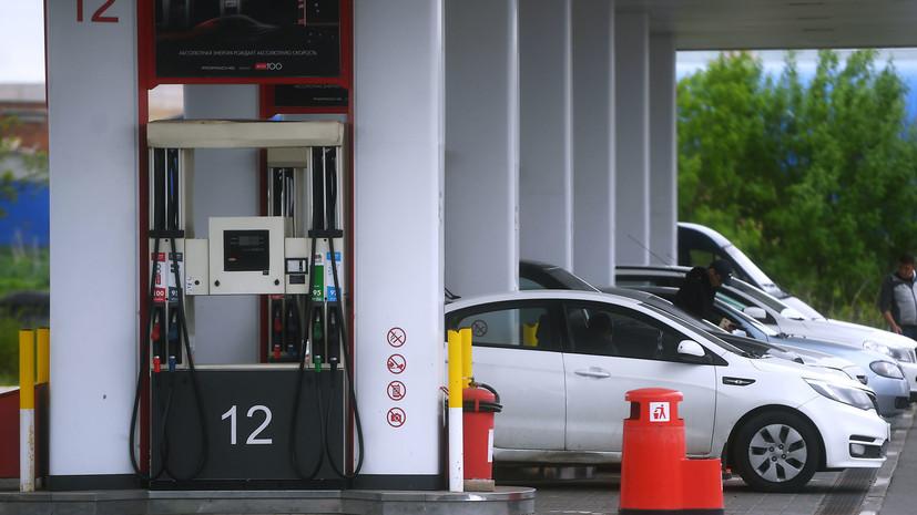 В Российском топливном союзе прокомментировали возможное снижение акцизов на топливо
