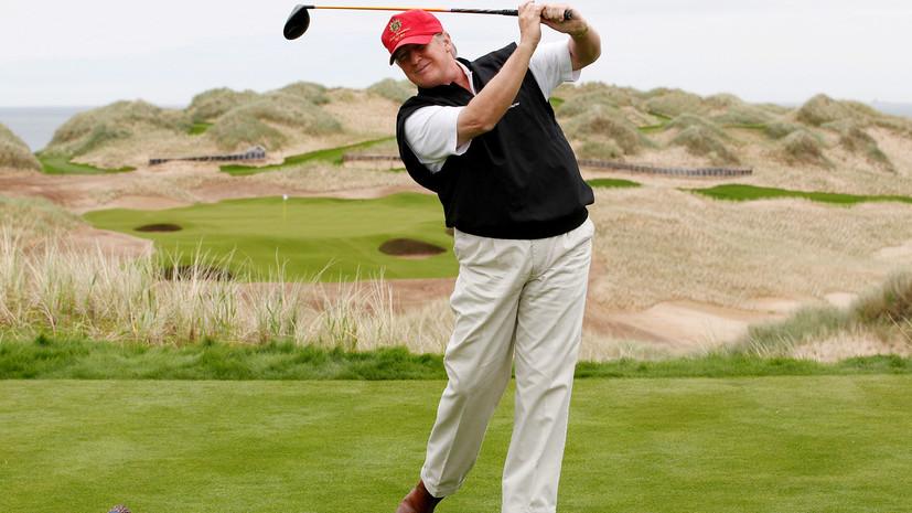 СМИ: Трамп может задержаться в Британии для игры в гольф