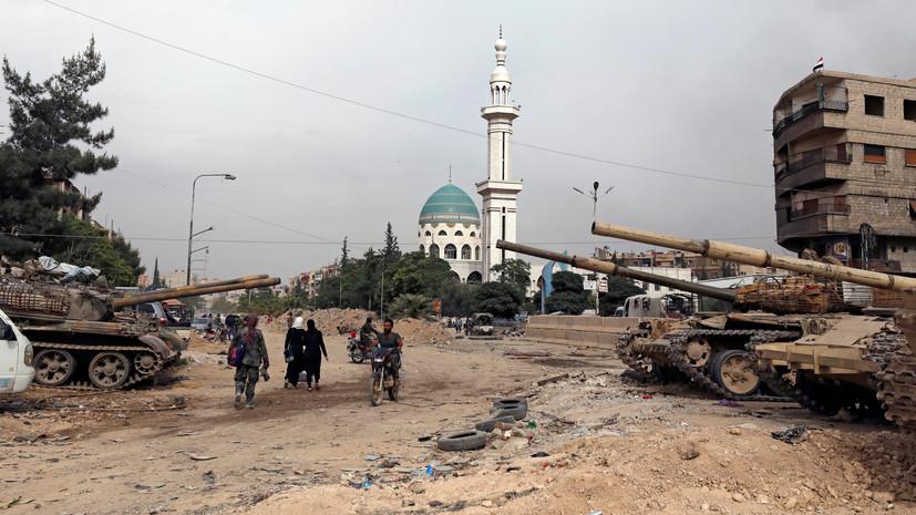 «Впервые за 6 лет почувствовали себя в безопасности»: в Сирии завершилась операция по освобождению пригородов Дамаска