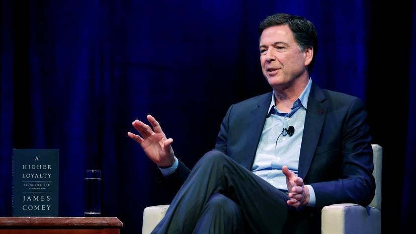 Экс-глава ФБР Коми прокомментировал использование спецслужбой информаторов
