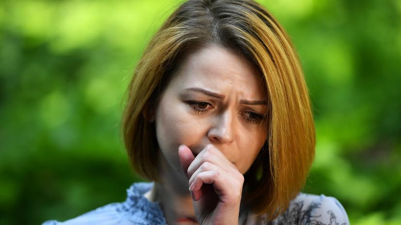 «Моя жизнь была перевёрнута с ног на голову»: Юлия Скрипаль впервые после отравления появилась перед камерой