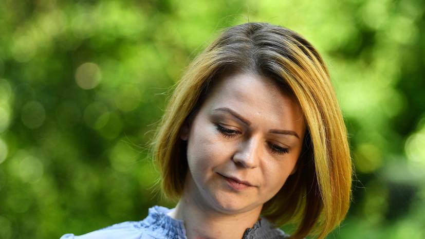 В посольстве России в Великобритании обеспокоены видеообращением Юлии Скрипаль