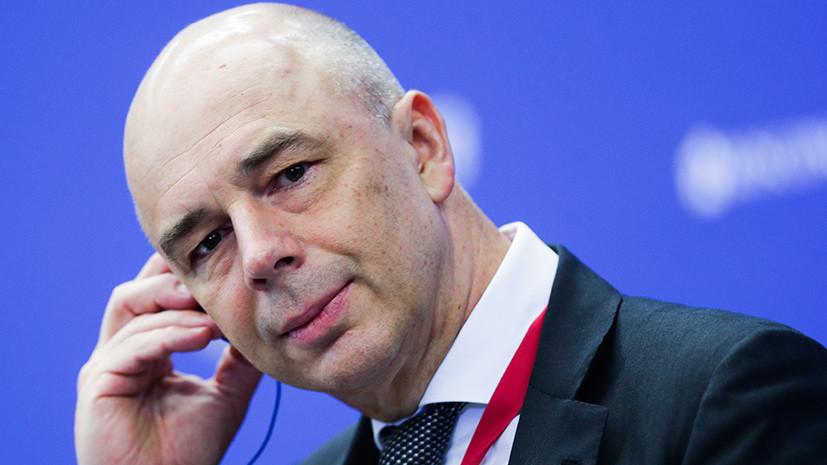 Силуанов рассказал о новом источнике экономического роста в России