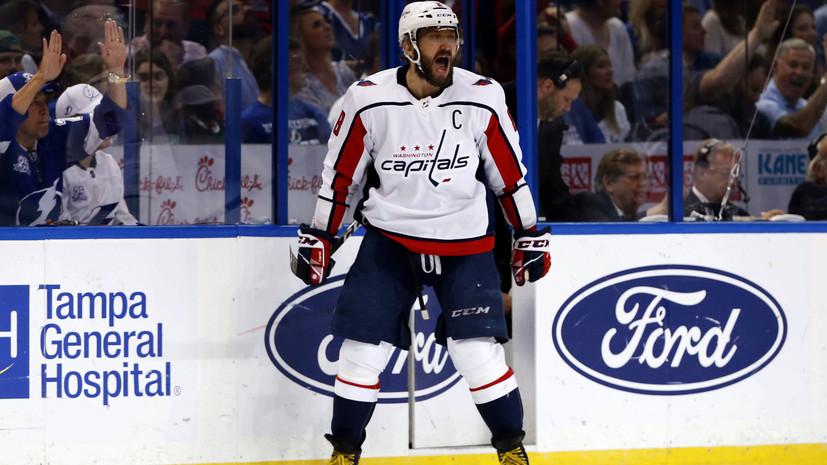 «Великий хоккеист»: в США восторженно отозвались об игре Овечкина в решающем матче полуфинала Кубка Стэнли