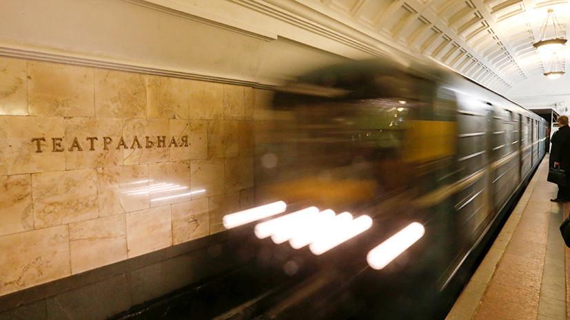 СМИ: На станции метро «Театральная» в Москве погиб человек