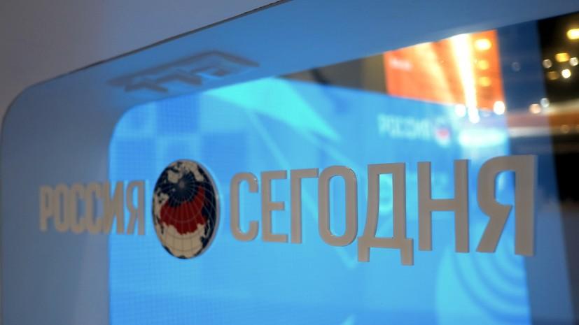 В Госдуме осудили санкции Киева против МИА «Россия сегодня» и РИА Новости Украина