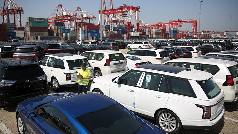 «Вызовет смятение на международном рынке»: в мире недовольны планами США ввести пошлины на импорт автомобилей