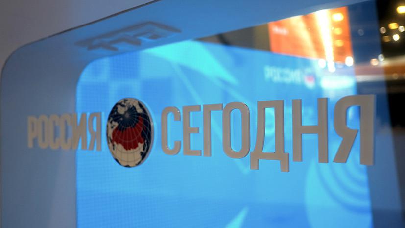 МИА «Россия сегодня» и РИА Новости Украина попали в санкционный список Киева