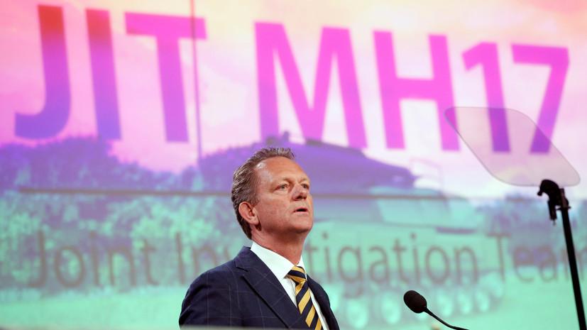 В Госдуме прокомментировали заявление голландского прокурора о крушении MH17 на Украине