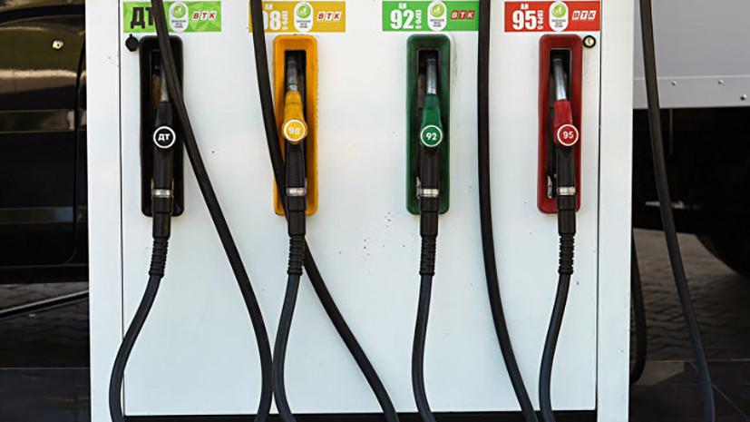 Минфин: бензин не подешевеет после снижения акцизов на топливо