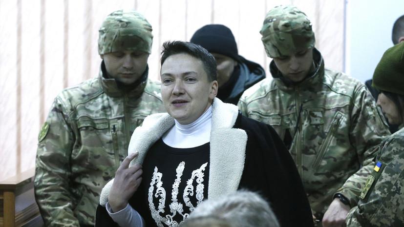 СМИ: Савченко обжаловала свой арест в КС Украины
