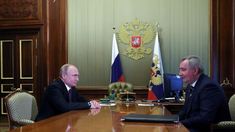 Путин призвал Рогозина укрепить команду «Роскосмоса» высококлассными специалистами