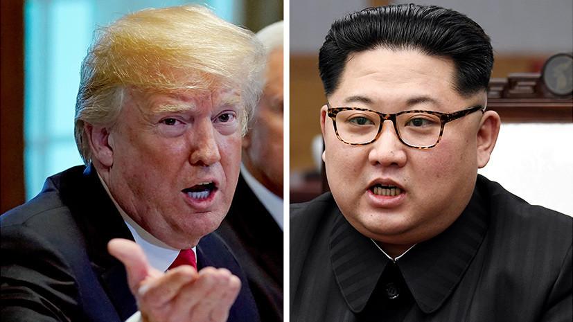 «Худшее время для этого решения придумать трудно»: к чему может привести отмена Трампом встречи с Ким Чен Ыном