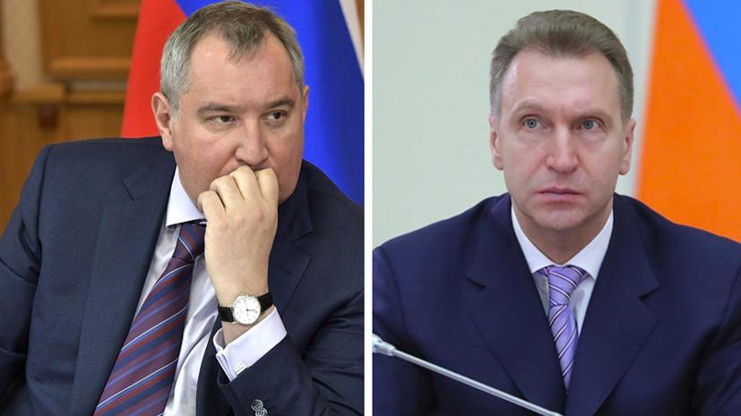 «Полноценно использовать весь опыт»: Путин назначил Шувалова и Рогозина на новые должности