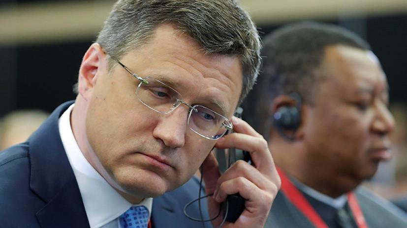 Новак оценил договорённости ЕС и «Газпрома» об урегулировании антимонопольного дела