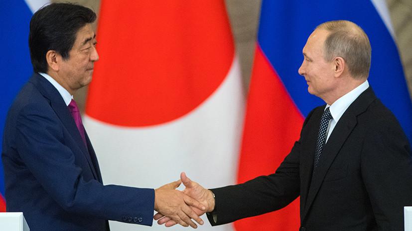 «Особые отношения и персональный подход»: о чём будут говорить Владимир Путин и Синдзо Абэ в Москве