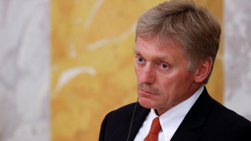 В Кремле заявили, что Россия и Европа будут работать над обеспечением развития СВПД