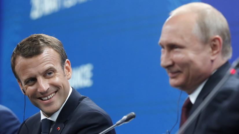 Макрон заявил о намерении Франции стать лидером по инвестициям в Россию