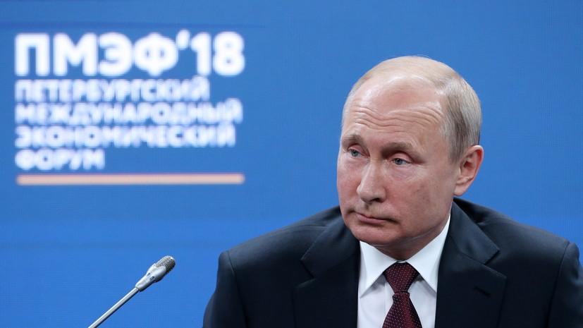 Путин рассказал о «беременности» мировой экономики цифровизацией