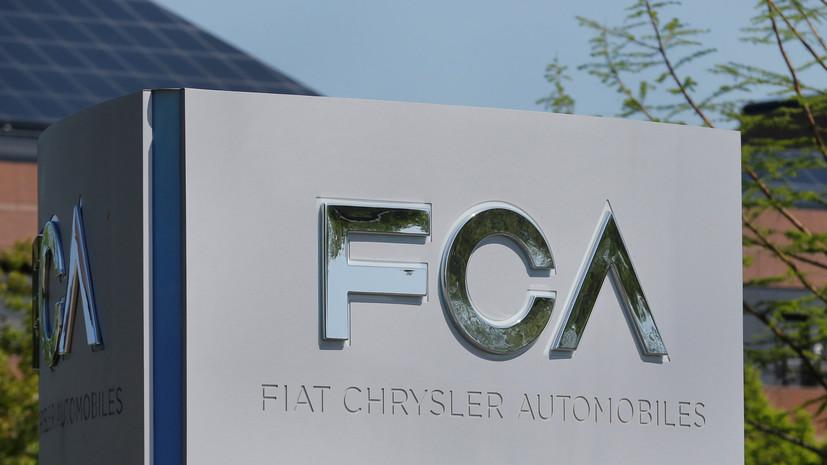 Fiat Chrysler отзывает 4,8 млн автомобилей из-за неисправности круиз-контроля