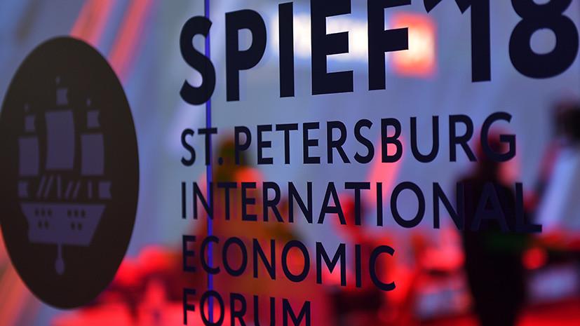 Опасности протекционизма и отмена санкций: о чём говорили на ПМЭФ-2018