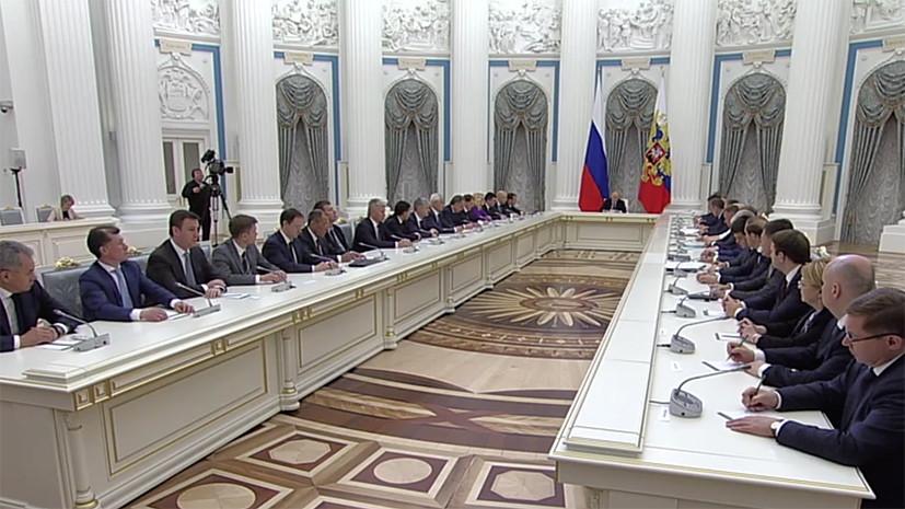 Путин: перед новым правительством стоят цели принципиально нового уровня