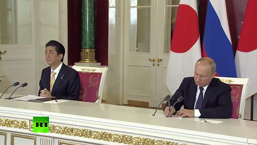 Москва и Токио приняли 11 документов по итогам визита Абэ в Россию