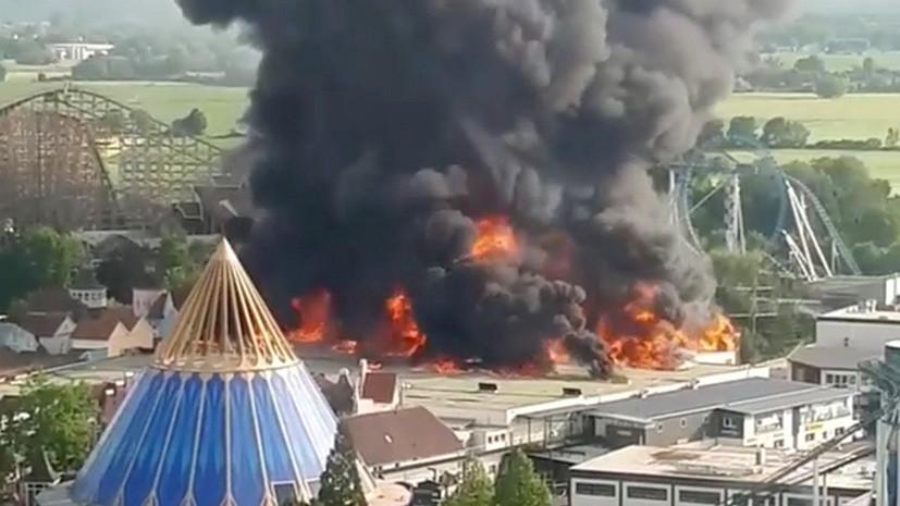 Пожар произошёл в парке развлечений Europa-Park на юго-западе Германии