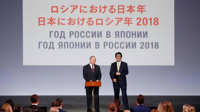Путин: перекрёстные годы России и Японии повысят доверие между народами двух стран