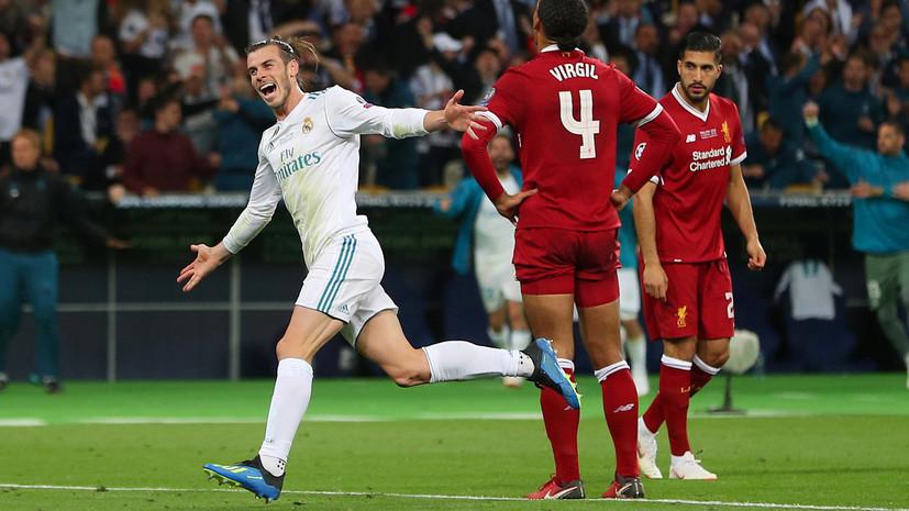 Идеальная замена: дубль Бэйла помог «Реалу» выиграть третий финал Лиги чемпионов подряд