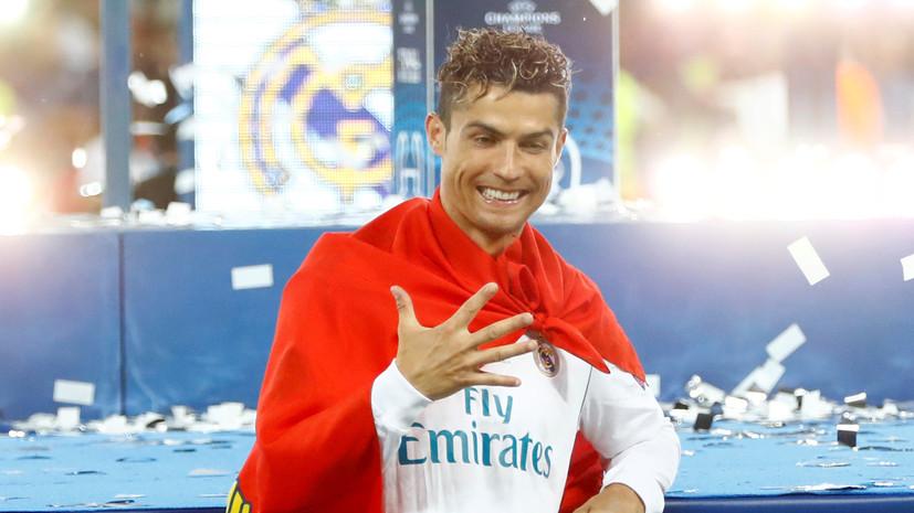 Роналду стал первым футболистом в истории, выигравшим Лигу чемпионов пять раз