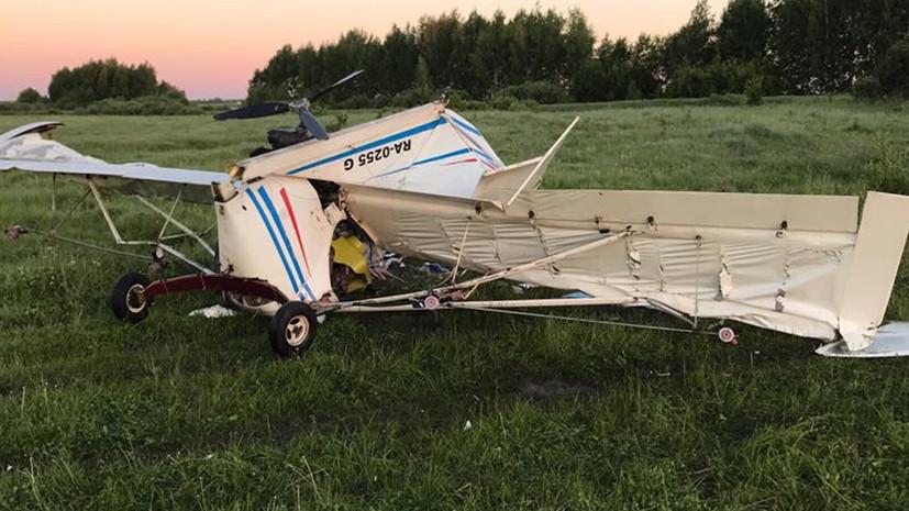 СК назвал возможные причины крушения легкомоторного самолёта в Рязанской области