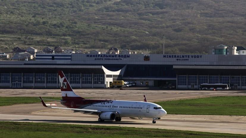 В Минводах двух пассажиров самолёта сняли с рейса перед вылетом в Москву